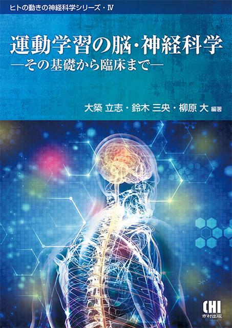 運動学習の脳・神経科学